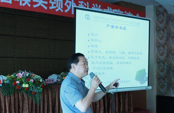 梁传余教授做《四川地区鼻内镜手术致严重并发症的原因分析》